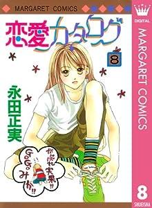 恋愛カタログ 8 (マーガレットコミックスDIGITAL)