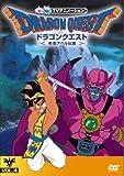 ドラゴンクエスト~勇者アベル伝説~Vol.4 [DVD]