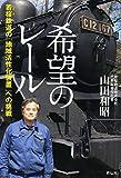 希望のレール 若桜鉄道の「地域活性化装置」への挑戦 画像