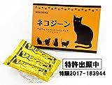 ネコジーン 【活性炭&乳酸菌ペースト・30包入り】