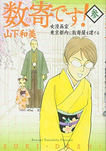 数寄です! 3―女漫画家東京都内に数寄屋を建てる (愛蔵版コミックス)