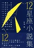 橋本治/佐伯一麦/町田康ほか『12星座小説集』の表紙画像