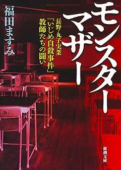 モンスターマザー: ―長野・丸子実業「いじめ自殺事件」教師たちの闘い― (新潮文庫 ふ 41-3)