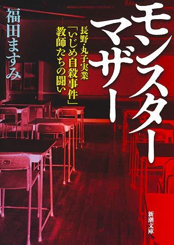 モンスターマザー: ―長野・丸子実業「いじめ自殺事件」教師たちの闘い―