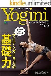Yogini(ヨギーニ) 65巻 表紙画像