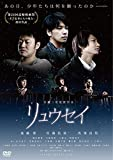 リュウセイ[DVD]