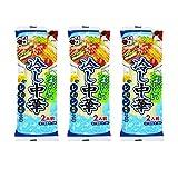 【3袋セット】 五木食品 おいしい冷し中華 レモン風味 222g × 3袋