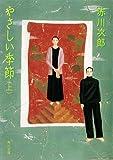 やさしい季節(上)<やさしい季節> (角川文庫)