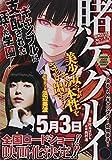賭ケグルイ ~滾るJKギャンブラー蛇喰夢子~ (ガンガンコミックスJOKERリミックス)