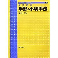 基本講義 手形・小切手法 (ライブラリ法学基本講義)