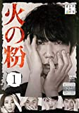 火の粉 1(レンタル専用) [DVD]