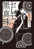 セレモニー黒真珠 (MF文庫ダ・ヴィンチ)