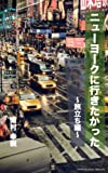 ニューヨークに行きたかった: 〜旅立ち編〜