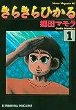 ★【100%ポイント還元】【Kindle本】きらきらひかる(1) (モーニングコミックス)が特価!