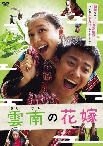 雲南の花嫁 [DVD]の詳細を見る