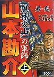 山本勘介 上巻―男弐 (キングシリーズ 漫画スーパーワイド)