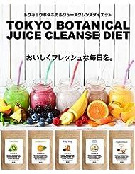 ダイエット 東京ボタニカルジュースクレンズダイエット  キウイグリーン&オレンジキャロットセット