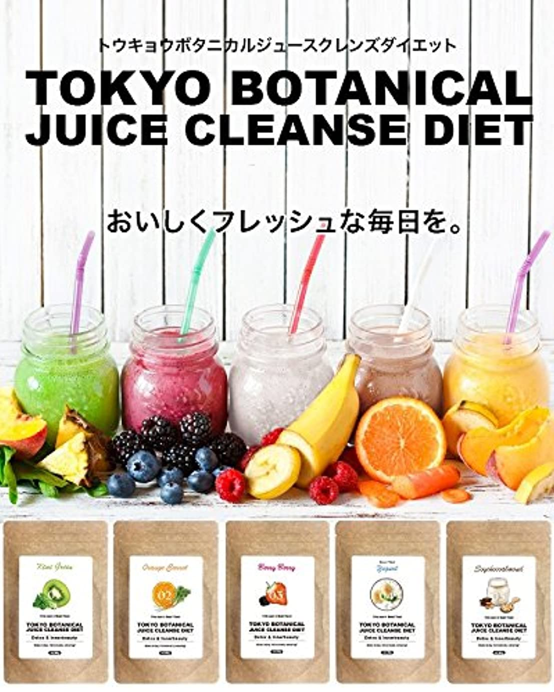 プラグうがい透明にダイエット 東京ボタニカルジュースクレンズダイエット  キウイグリーン&オレンジキャロットセット