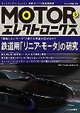 MOTORエレクトロニクス No.9 2018年3月号