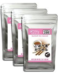 ごぼう茶カプセル 約1か月分×3袋 C-250-3