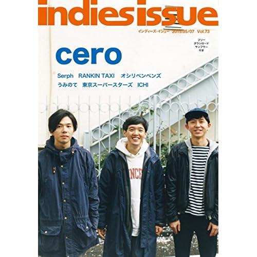indies issue 73 特集:cero