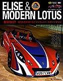 エリーゼ&モダーンロータス (NEKO MOOK 1316 Tipo Magazine Collec)