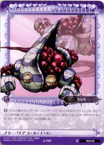 ジョジョの奇妙な冒険ABC 7弾 【コモン】 《スタンド》 J-707 ノトーリアス・B・I・G