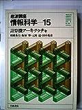 岩波講座 情報科学 〈15〉 計算機アーキテクチャ (1982年)
