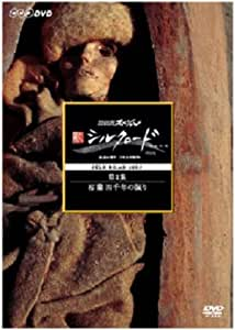NHKスペシャル 新シルクロード 特別版 第1集 楼蘭 四千年の眠り [DVD]