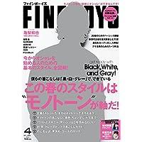FINEBOYS(ファインボーイズ) 2017年 04 月号