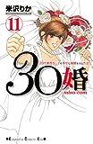 30婚 miso‐com(11) (KC KISS)