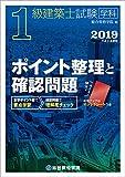 【最新版】平成31年度版 1級建築士試験学科ポイント整理と確認問題