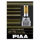 PIAA ( ピア ) LEDフォグライトバルブ 1800lm 【2800K】 H8/H11/H16 イエロー 12V16W 2個入り LEF102Y
