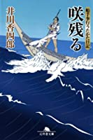 咲残る―船手奉行うたかた日記 (幻冬舎文庫)