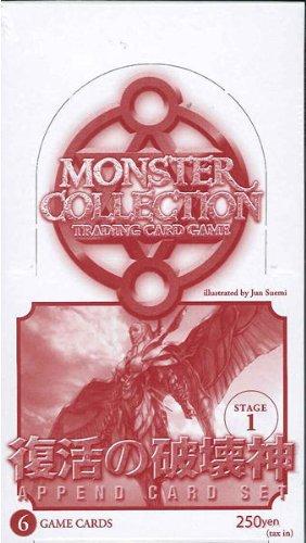 モンスター・コレクションTCGアペンド・カードセット復活の破壊神 BOX