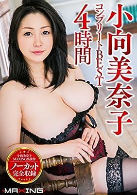 小向美奈子 コンプリートBEST 4時間 [DVD]