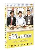 体脂肪計タニタの社員食堂[DVD]