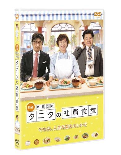 映画 体脂肪計タニタの社員食堂 (DVD2枚組)の詳細を見る