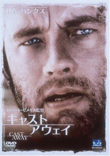 キャスト・アウェイ [DVD]の詳細を見る