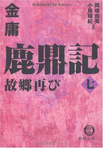 鹿鼎記〈7〉故郷再び (徳間文庫)の詳細を見る