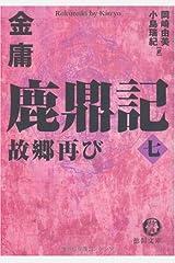 鹿鼎記〈7〉故郷再び (徳間文庫) 文庫