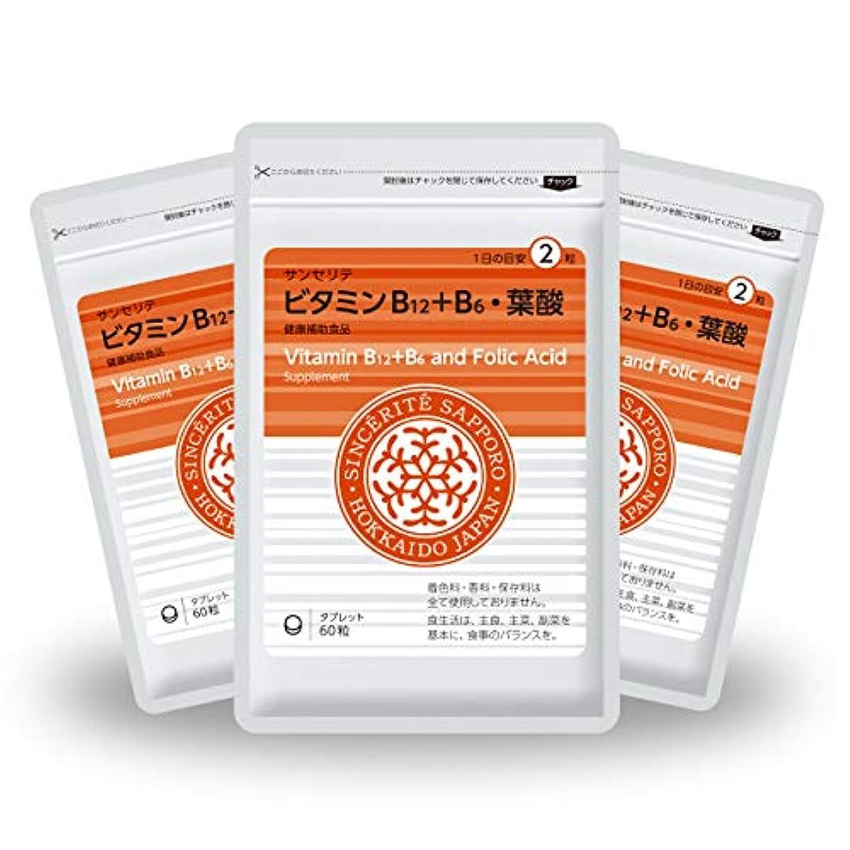 ぴかぴかホバートチョークビタミンB12+B6?葉酸 3袋セット[送料無料][ビタミンB12]たっぷり1000μg配合 [国内製造]お得な★90日分