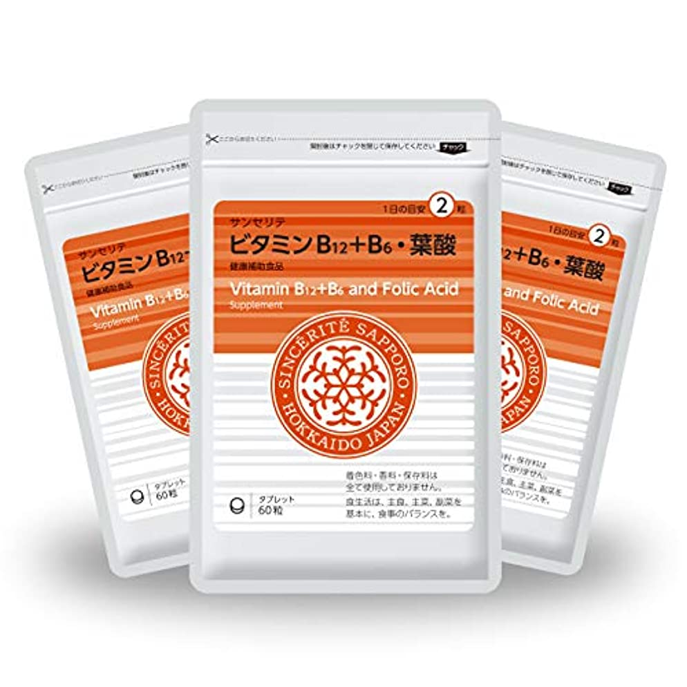 抗生物質マーティフィールディングレモンビタミンB12+B6?葉酸 3袋セット[送料無料][ビタミンB12]たっぷり1000μg配合 [国内製造]お得な90日分