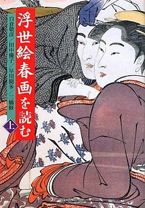 浮世絵春画を読む〈上〉 (中公文庫)