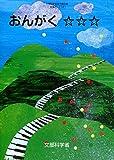 おんがく ☆☆☆ [音楽 C-113] 特別支援学校小学部知的障害者用 音楽教科書 文部科学省