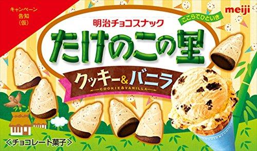 明治 たけのこの里クッキー&バニラ 63g箱×10箱