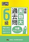 漢検 6級 実物大過去問 本番チャレンジ!