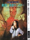 戦慄!地底モンスター (1980年) (ハヤカワ文庫―SF ドクター・フー・シリーズ)