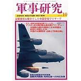 軍事研究 2012年 10月号 [雑誌]
