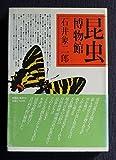 昆虫博物館